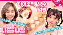 [니얌니얌] 여자친구 예린&신비의 달콤방앗간 아이스떡 먹방! Ep.9