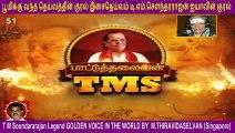 T M Soundararajan Legend- பாட்டுத்தலைவன் டி.எம்.எஸ் Episode - 51