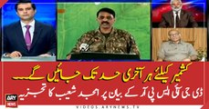 Will go to all lengths for Kashmir, Amjad Shoaib's analysis on DG-ISPR's statement.