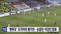 '벤투호' 조지아와 평가전…손흥민·이강인 합류