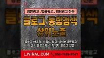 바이럴광고대행〖LJVIRAL.Com〗검색키워드광고