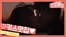 ♥키스맛집 2탄♥ 지성과 황정음의 키스모음 #킬미힐미 [드라맛집]