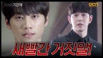 '새빨간 거짓말' 윤균상-이준영 법정 불꽃 대립!