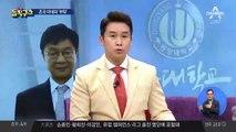 조국 아내, 동양대 총장에 '딸 표창 거짓 해명' 요구