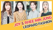 [Showbiz Korea] Lee Min-jung(이민정) & Joy(조이, Red Velvet)! Celebrities' The Leopard Print Fashion