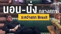 ส.ส.อังกฤษ นั่งนอนกลางสภา ระหว่างประเด็น Brexit