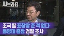 '조국 딸 표창장 준 적 없다' 최성해 동양대 총장 검찰 조사 '교육자적 양심 선택' [C브라더]