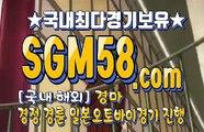 스크린경마 SGM58 ,C0m ミ⊙ 스크린경마