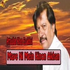Maye Ni Mein Kinon Akhan -  Audio-Visual Superhit  - Attaullah Khan Esakhelvi_