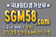 스크린경마 SGM58 . Com ミ⊙ 스크린경마