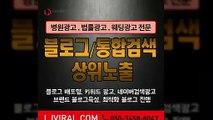 소상공인마케팅〖LJVIRAL.COM〗온라인광고업체