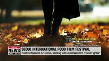Meet different lifestyles and cultures through food and film at Seoul International Food Film Festival