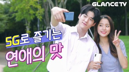 5G로 즐기는 연애의 맛 (Feat. 갤럭시 A90 5G)