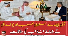 Saudi and UAE Foreign Ministers meet Army Chief General Bajwa