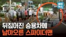 """[엠빅뉴스] """"당신들이 영웅입니다"""" 사고로 뒤집힌 승용차에서 아버지와 딸을 구한 시민들의 힘!!"""