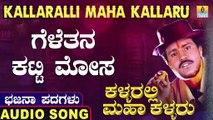 Gelethana Katti Mosa - ಗೆಳೆತನ ಕಟ್ಟಿ ಮೋಸ   Kallaralli Maha Kallaru   Uttara Karnatka Bhajana Padagalu   Jhankar Music