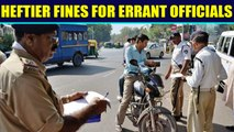 Govt officials to pay double if found violating traffic rules | Oneindia News