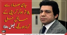 Karachi's issues must be solved without any political gains, Faisal Vawda