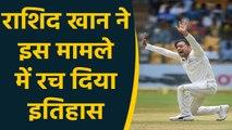 BAN vs AFG 1st Test: Rashid Khan creates history becomes youngest Test captain ever | वनइंडिया हिंदी