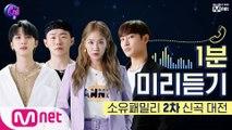 [선공개] '힙한 바이브 풀 충전!' 소유패밀리  @2차 신곡 미리듣기