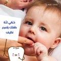 طرق لتخفيف آلام التسنين على الرضيع