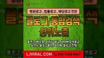 네이버키워드검색광고〖LJVIRAL.COM〗회사광고
