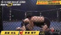 Road to One CENTURY - Fight 2 - Mitsuhiro Takagi vs Shohei Nose