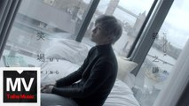 薛之謙 Joker Xue【笑場 Mocking】HD 高清官方完整版 MV
