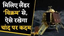 Chandrayan-2: मिलिए Lander Vikram से, आज रात Moon पर रखेगा कदम। वनइंडिया हिंदी