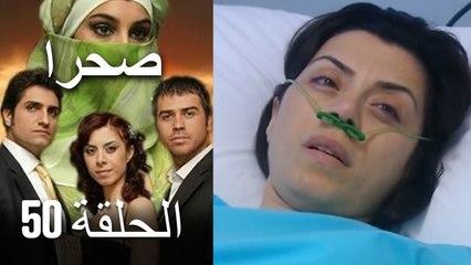 صحرا - الحلقة 50 - Sahra