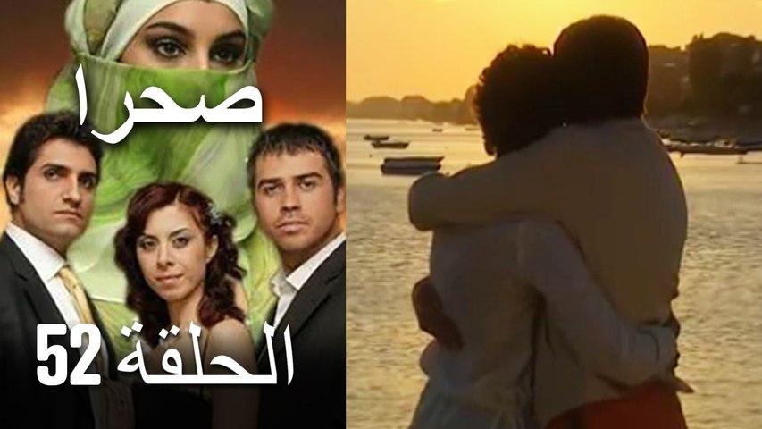 صحرا - الحلقة 52 - Sahra