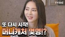 [러브캐처2] 미모절정의 00캐처 등장!! 이번에도 비주얼 완벽 l Love Catcher 2