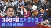 김종민의 팩트폭행 '자유한국당, 조사 좀 하고 이야기 해라' 조국 인사청문회 [C브라더]