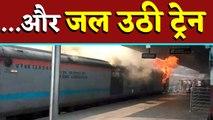New Delhi railway station पर खड़ी Train में लगी आग  वनइंडिया हिंदी