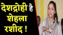 Shehla Rashid के खिलाफ देशद्रोह का मामला दर्ज, Indian Army पर लगाये झूठे आरोप   वनइइंडिया हिंदी