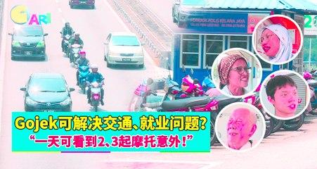 """【Cari你街访】Gojek可解决交通、就业问题?""""一天可看到2、3起摩托意外!"""""""