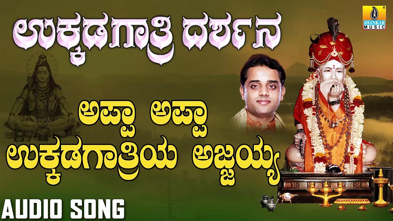 Appa Appa Ukkadagatriya ಅಪ್ಪ ಅಪ್ಪ ಉಕ್ಕಡಗಾತ್ರಿಯ-Ukkadagathri Darshana | Ajay,Ritisha |Kannada Devotional Songs |Jhankar Music