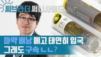 재벌 도련님들의 위험한 마약 쇼핑? CJ 장남 이선호 스스로 검찰에 간 이유는? [씨브라더]