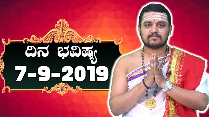 Daily Astrology 07/09/2019 : 12 ರಾಶಿಚಕ್ರಗಳ ದಿನ ಭವಿಷ್ಯ