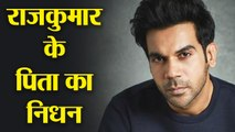 Rajkummar Rao's father passes away due to THIS reason; Check Out here |FIilmiBeat