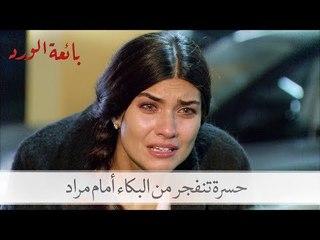 حسرة تنفجر من البكاء أمام مراد  الحلقة 26