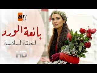 مسلسل بائعة الورد| الحلقة السادسة| atv عربي| Gönülçelen