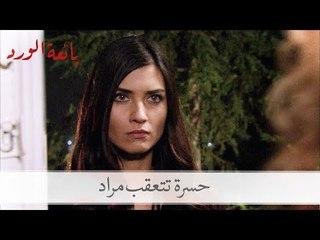شاهد ماذا حدث حينما تعقبت حسرة مراد  بائعة الورد الحلقة 37
