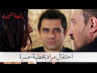 شاهد احتفال مراد بخطبة حسرة!   بائعة الورد الحلقة 35