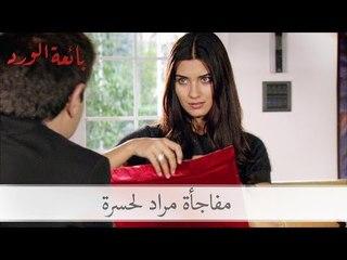 شاهد مفاجأة مراد لحسرة من باريس| الحلقة 30