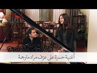 شاهد حسرة تغني على عزف مراد  بائعة الورد الحلقة 33