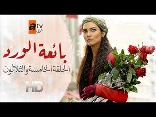 مسلسل بائعة الورد  الحلقة الخامسة و الثلاثون  atv عربي  Gönülçelen
