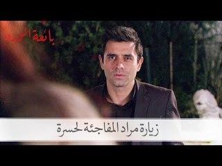 شاهد زيارة مراد المفاجئة لحسرة  بائعة الورد الحلقة 32