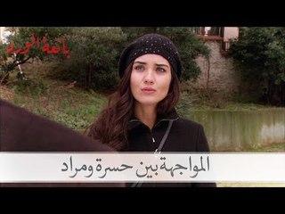شاهد المواجهة بين حسرة ومراد حول علاقته ببهار  بائعة الورد الحلقة 35