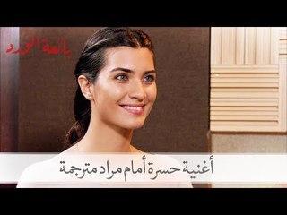 شاهد حسرة تغني أمام مراد في الأستديو  بائعة الورد الحلقة 32
